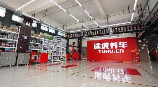 途虎养车获4.5亿美元融资 受益于上海标准化战略